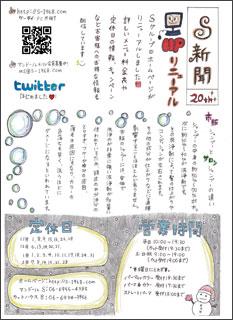 S新聞 Vol.20