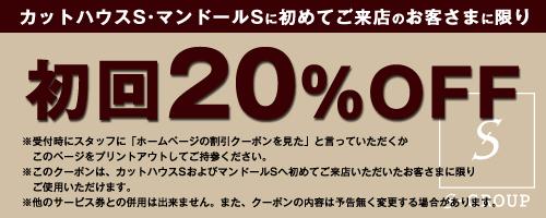 理容室 カットハウスS、美容室 マンドールSWebクーポン 初回20%OFF!