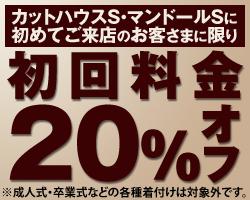 カットハウスS・マンドールSに始めてご来店のお客さまに限り 初回料金20%オフ