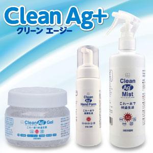 Clean Ag+(クリーン エージー)シリーズ